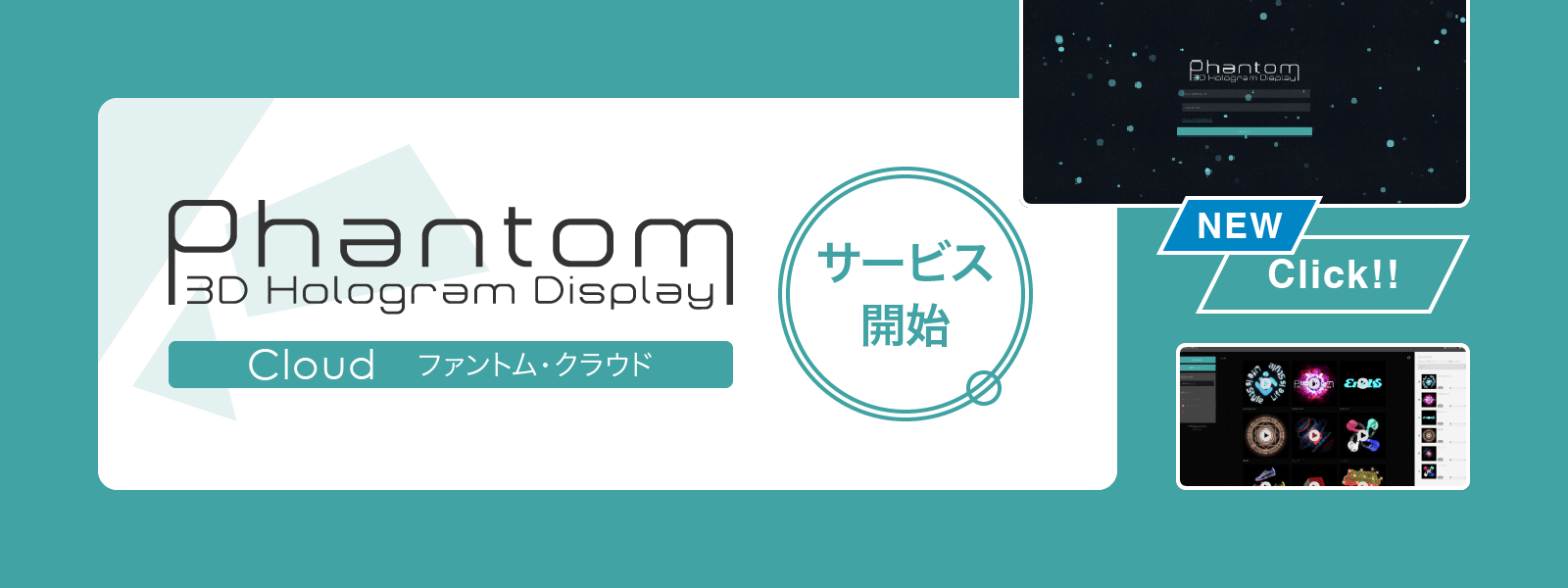 3D Phantom(R)に新サービス【Phantom Cloud】登場